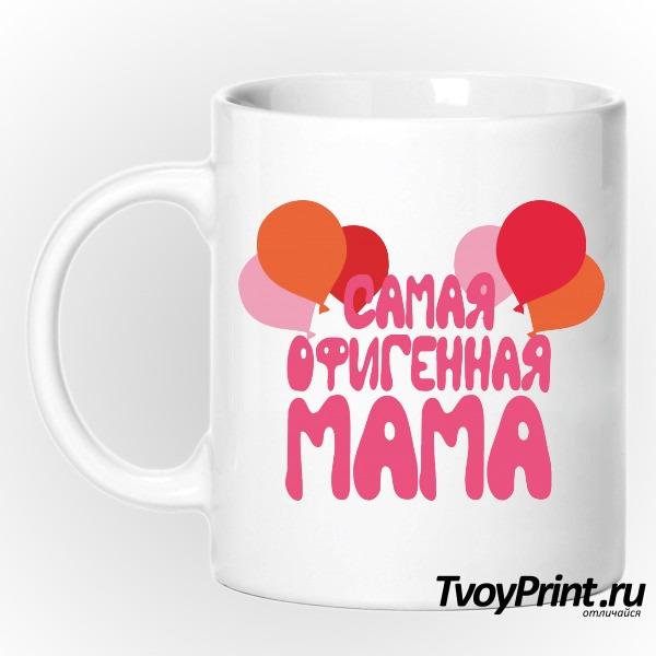 Кружка Офигенная Мама