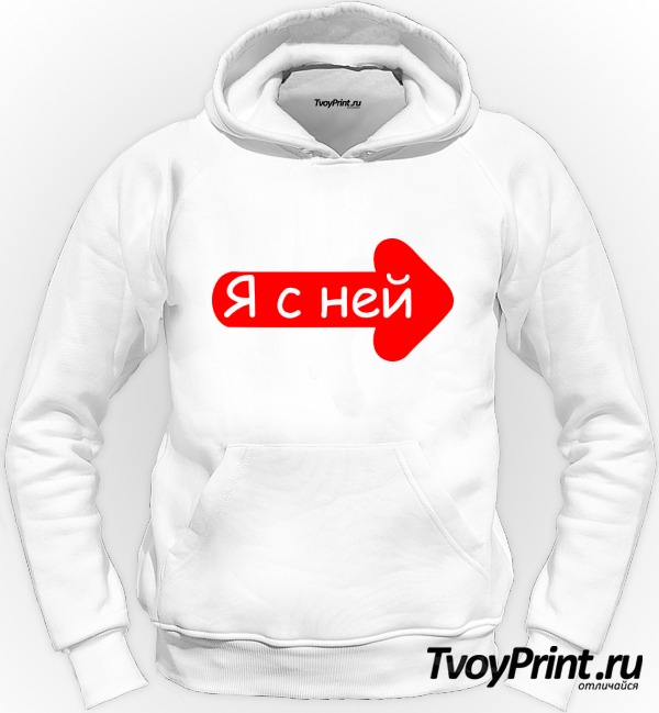 Толстовка Я с ней (жен.)