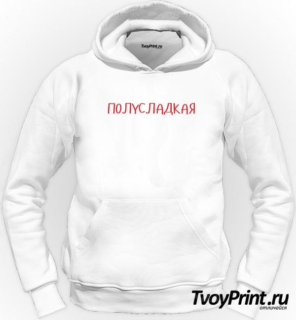 Толстовка Полусладкая