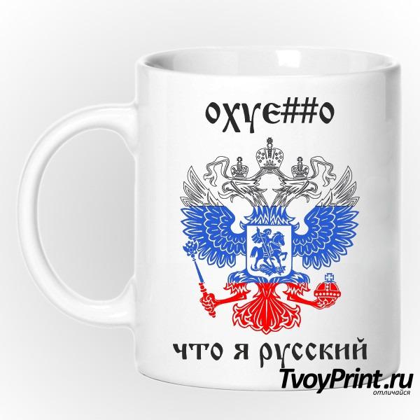 Кружка Я русский!