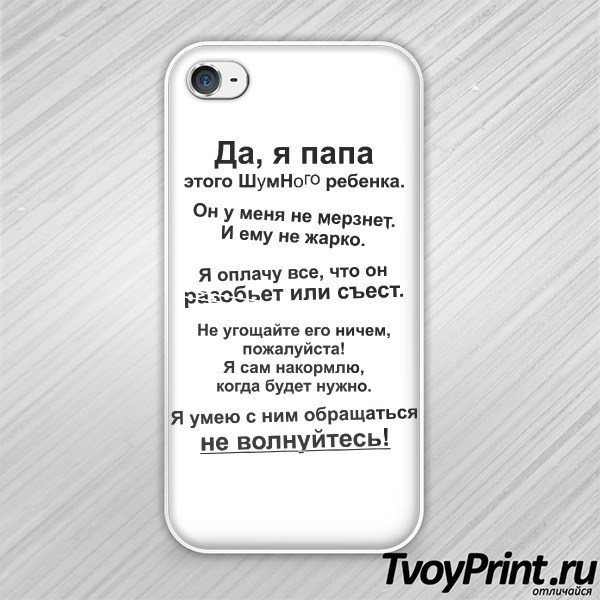 Чехол iPhone 4S Да, я папа