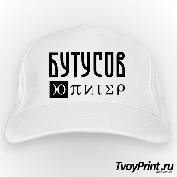 Бейсболка Бутусов Ю-Питер