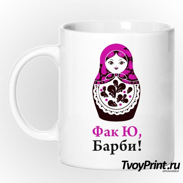 Кружка Фак Ю Барби
