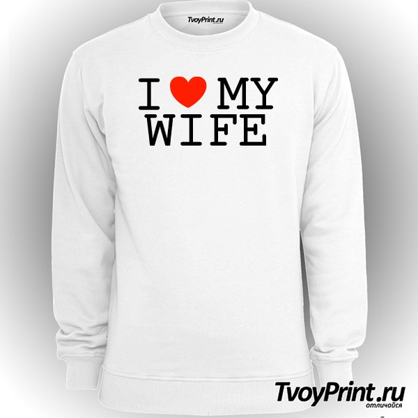 Свитшот I love my wife