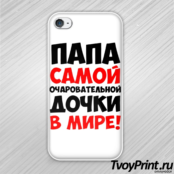 Чехол iPhone 4S Папа самой очаровательной дочки