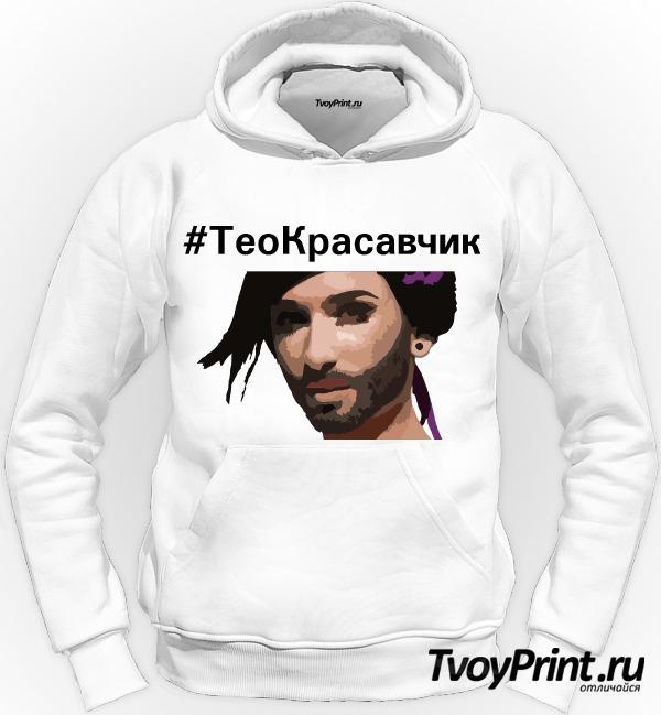 Толстовка Кончита (ТеоКрасавчик1)