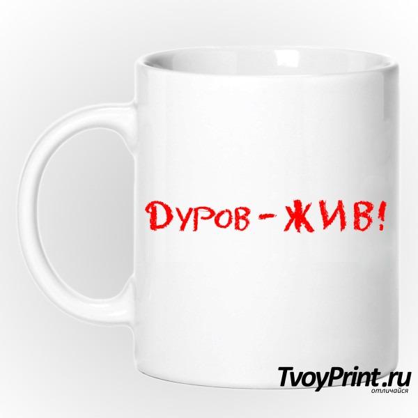 Кружка Дуров-жив!