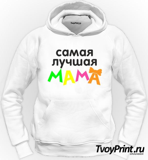Толстовка Самая лучшая мама разноцветная