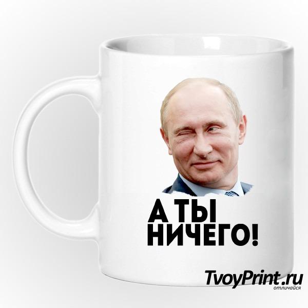 Кружка Путин: А ты ничего!