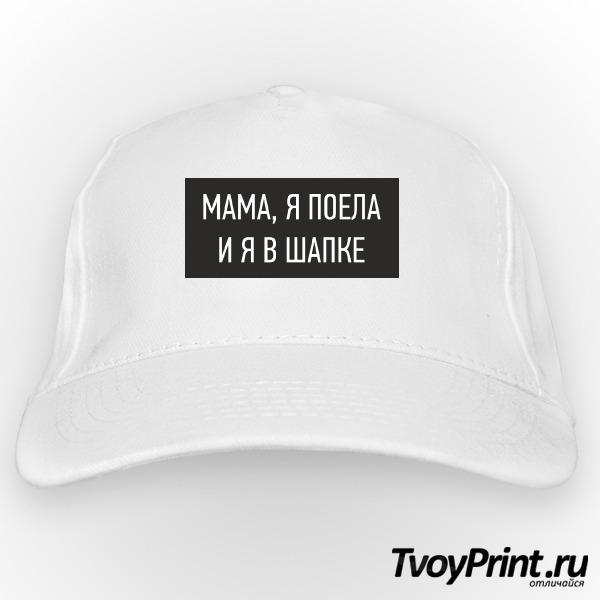 Бейсболка мама, я в шапке и я в шапке!