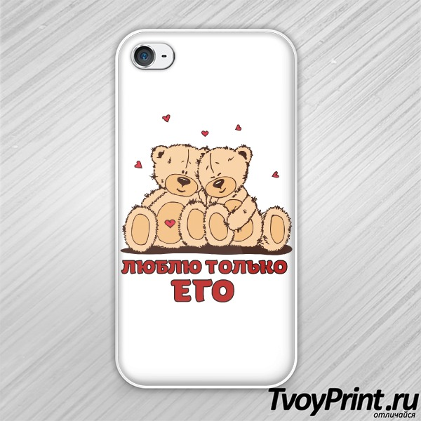 Чехол iPhone 4S Мишки Люблю только его (жен.)