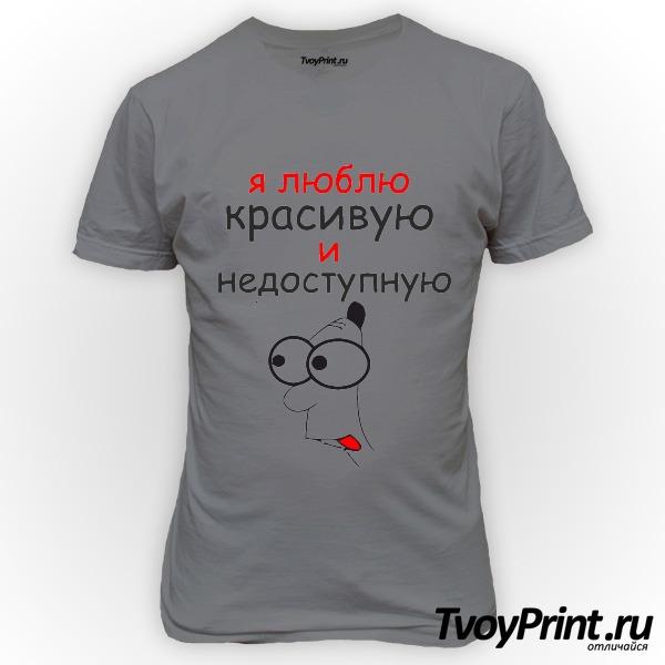 Футболка Люблю красивую (муж.)