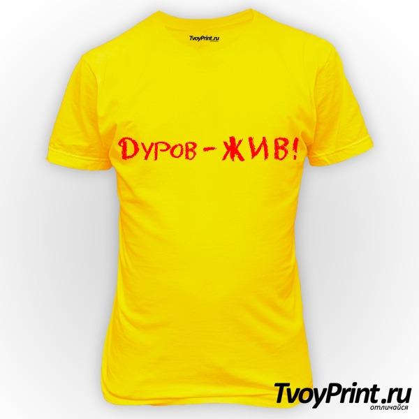 Футболка Дуров-жив!