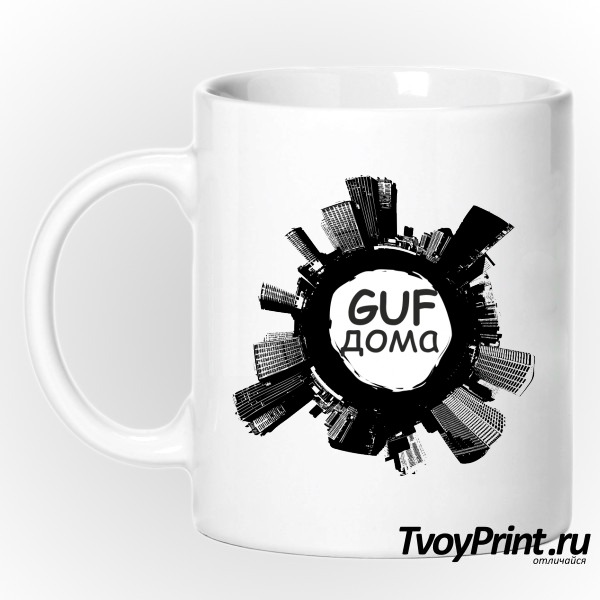 Кружка GUF дома