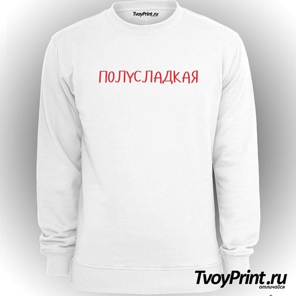 Свитшот Полусладкая