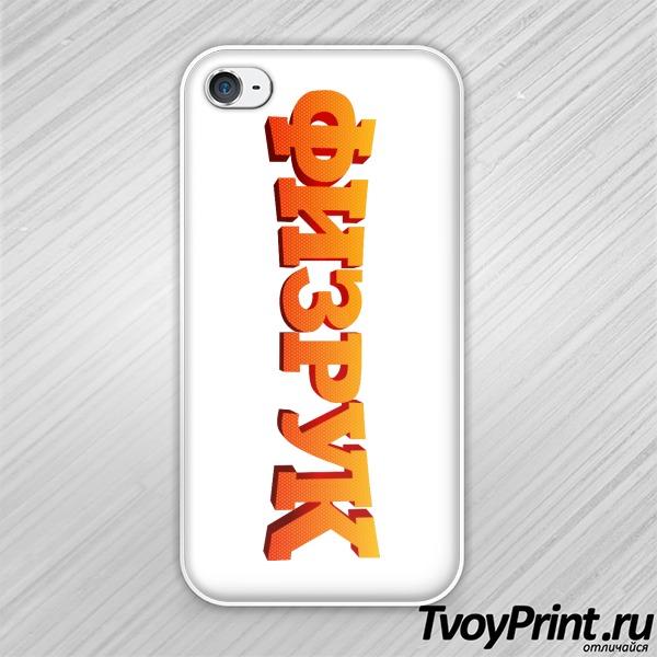 Чехол iPhone 4S Физрук