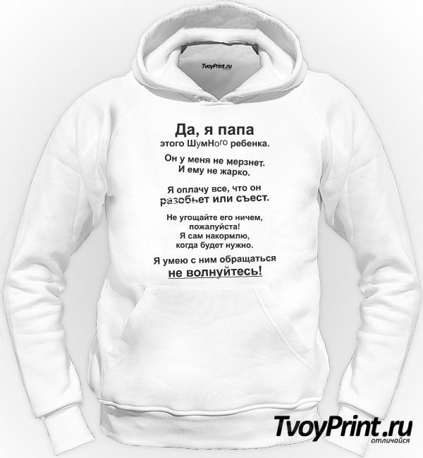 Толстовка Да, я папа