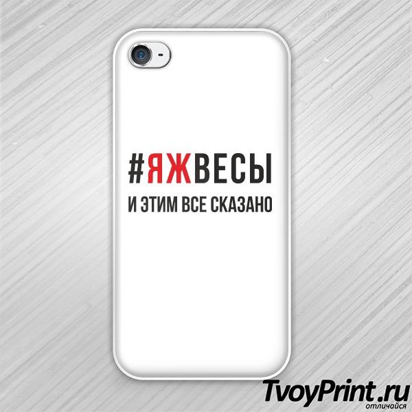 Чехол iPhone 4S я ж весы )