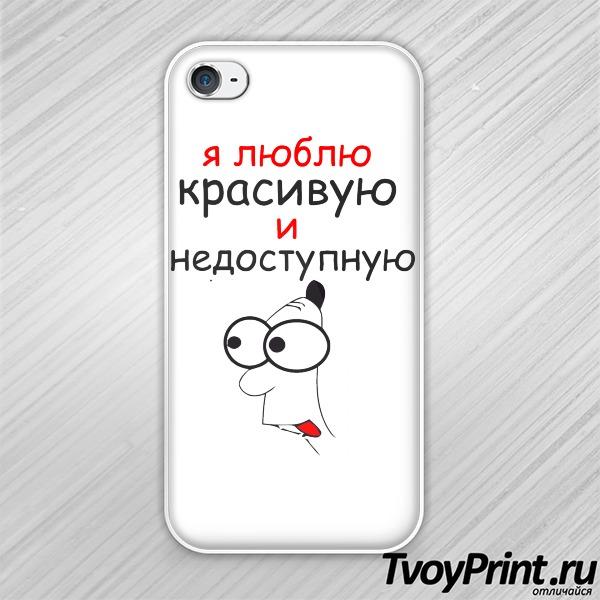 Чехол iPhone 4S Люблю красивую (муж.)