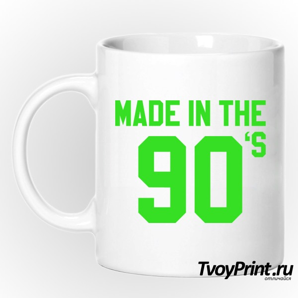 Кружка made  in the 90's