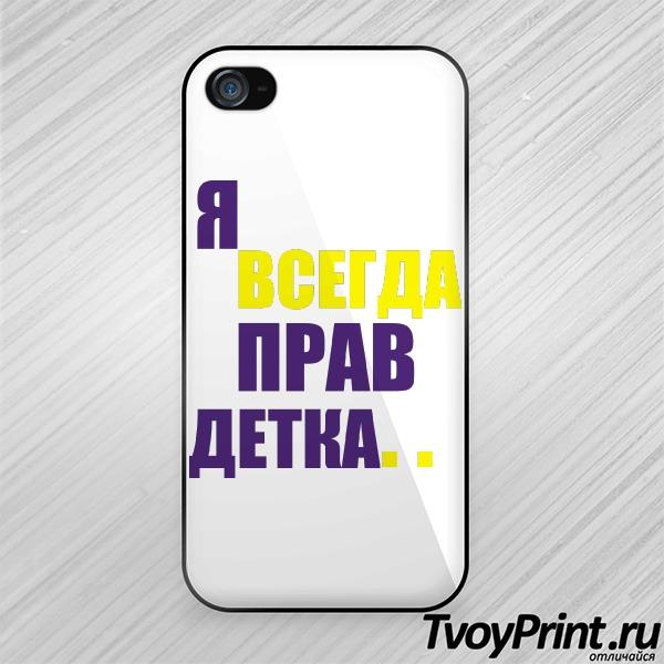 Чехол iPhone 4S Я всегда прав, детка...