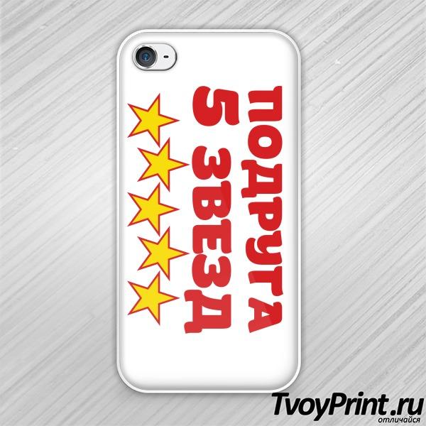 Чехол iPhone 4S Подруга пять звезд