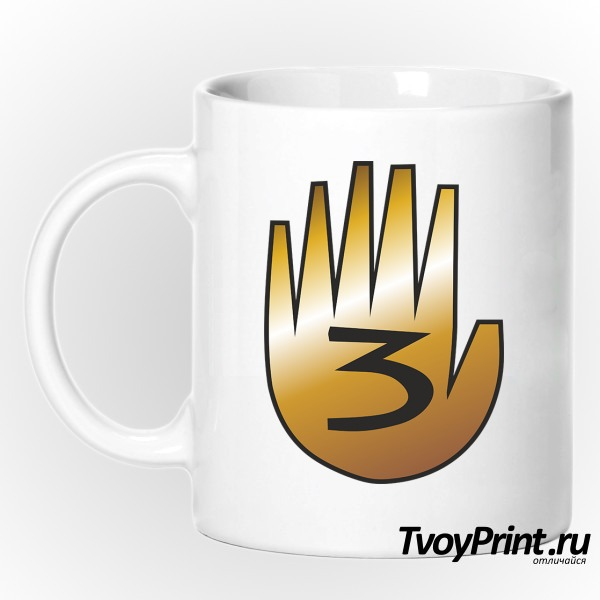 Кружка шестипалая рука Гравити фолз