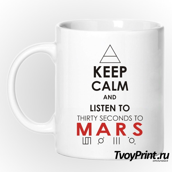 Кружка 30 seconds to mars Keep Calm and Listen