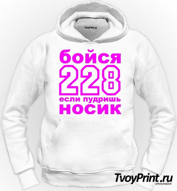 Толстовка Бойся 228 (роз)