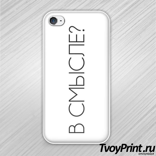 Чехол iPhone 4S в смысле?