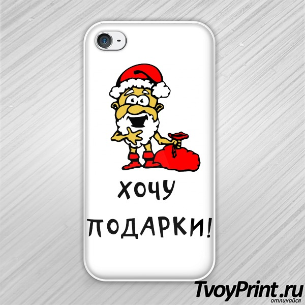 Чехол iPhone 4S Хочу подарки
