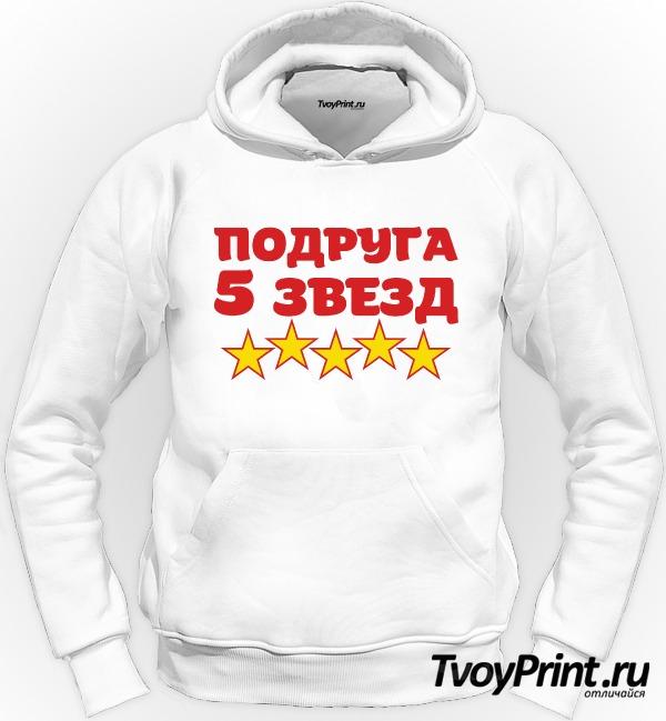 Толстовка Подруга пять звезд