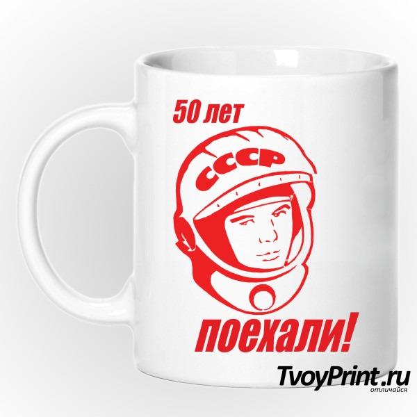 Кружка Гагарин (1)