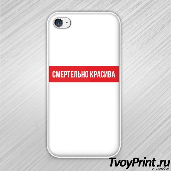 Чехол iPhone 4S смертельно красива