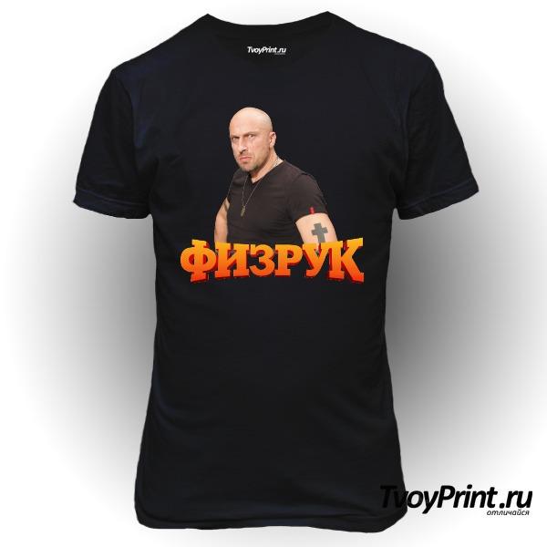 Футболка Физрук Фома