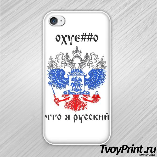 Чехол iPhone 4S Я русский!