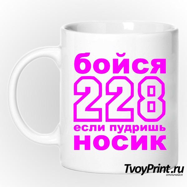 Кружка Бойся 228 (роз)