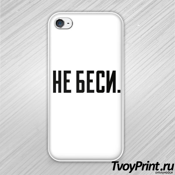 Чехол iPhone 4S НЕ БЕСИ.