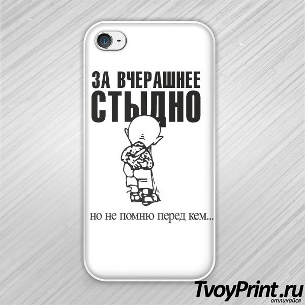 Чехол iPhone 4S За вчерашнее стыдно
