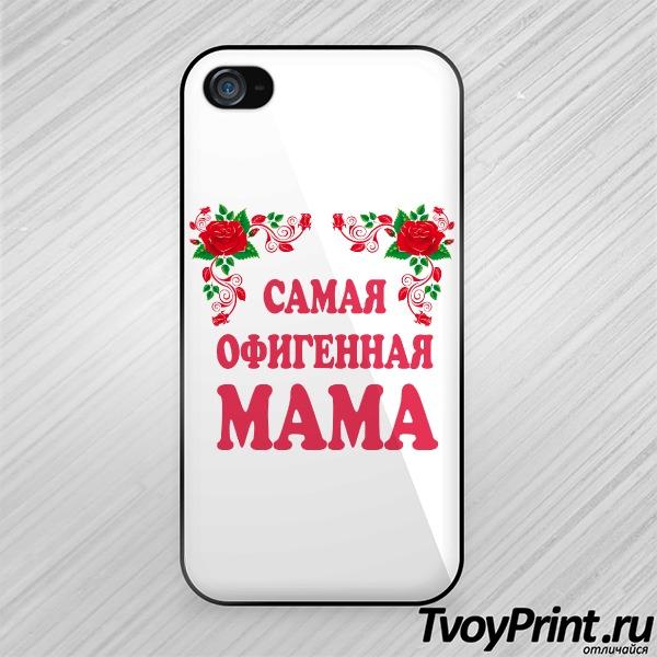 Чехол iPhone 4S Самая офигенная Мама