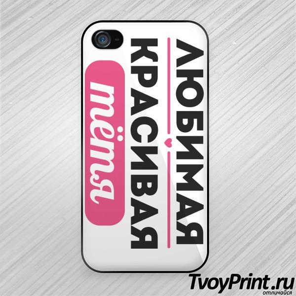 Чехол iPhone 4S Любимая Красивая Тетя