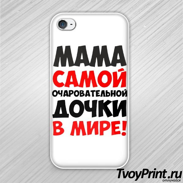 Чехол iPhone 4S Мама самой очаровательной дочки