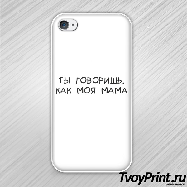 Чехол iPhone 4S ты говоришь, как моя мама