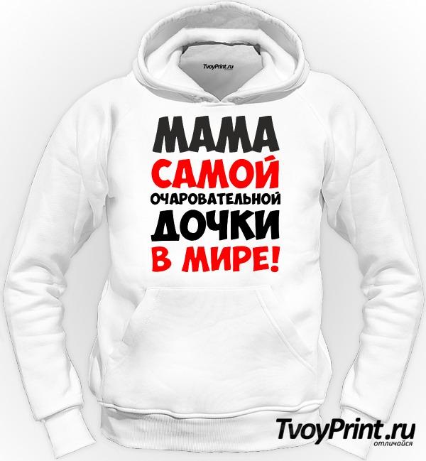 Толстовка Мама самой очаровательной дочки