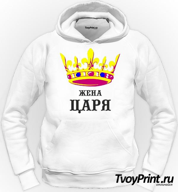 Толстовка Жена царя (парн)