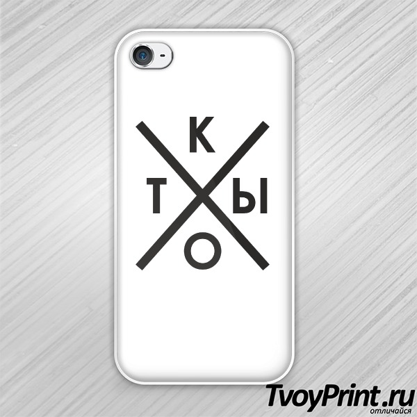 Чехол iPhone 4S Кто ты кот)