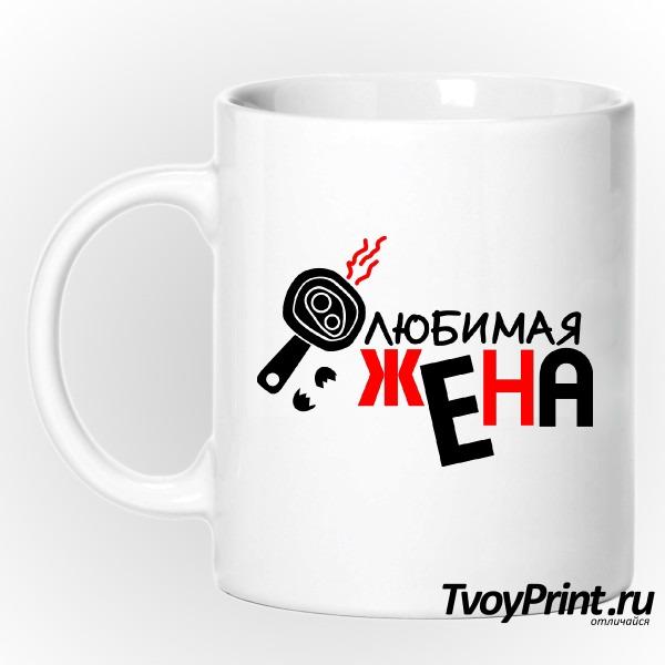 Кружка Любимая жена - сковорода полна))
