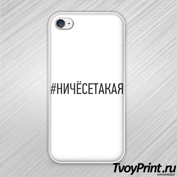 Чехол iPhone 4S #ничёсетакая