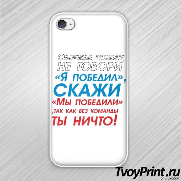 Чехол iPhone 4S для болельщика