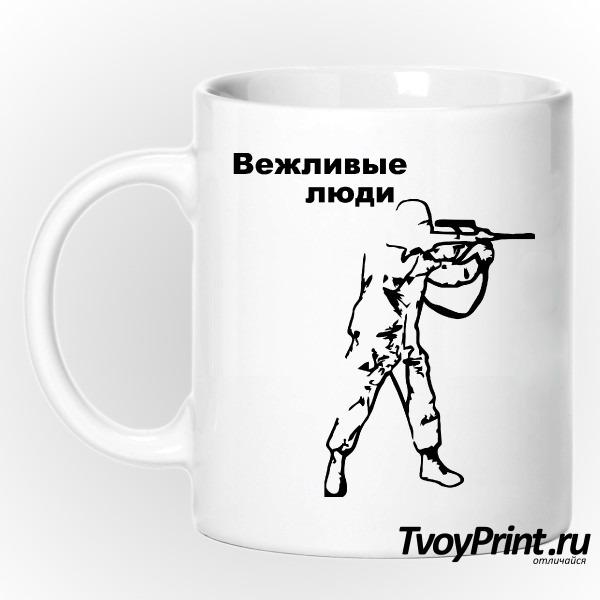 Кружка Вежливые люди (стреляющий солдат)